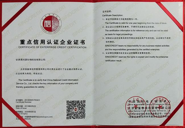 """甘肃渭河源生物科技有限公司荣获""""重点信用认证企业""""称号-渭河源官方网站"""