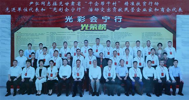 """集团被评为甘肃省 """"千企帮千村"""